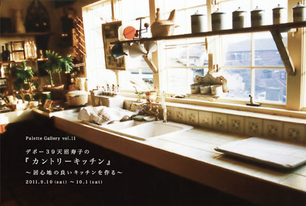 http://www.colorworks.co.jp/weblog/2011/08/11/vol11.jpg