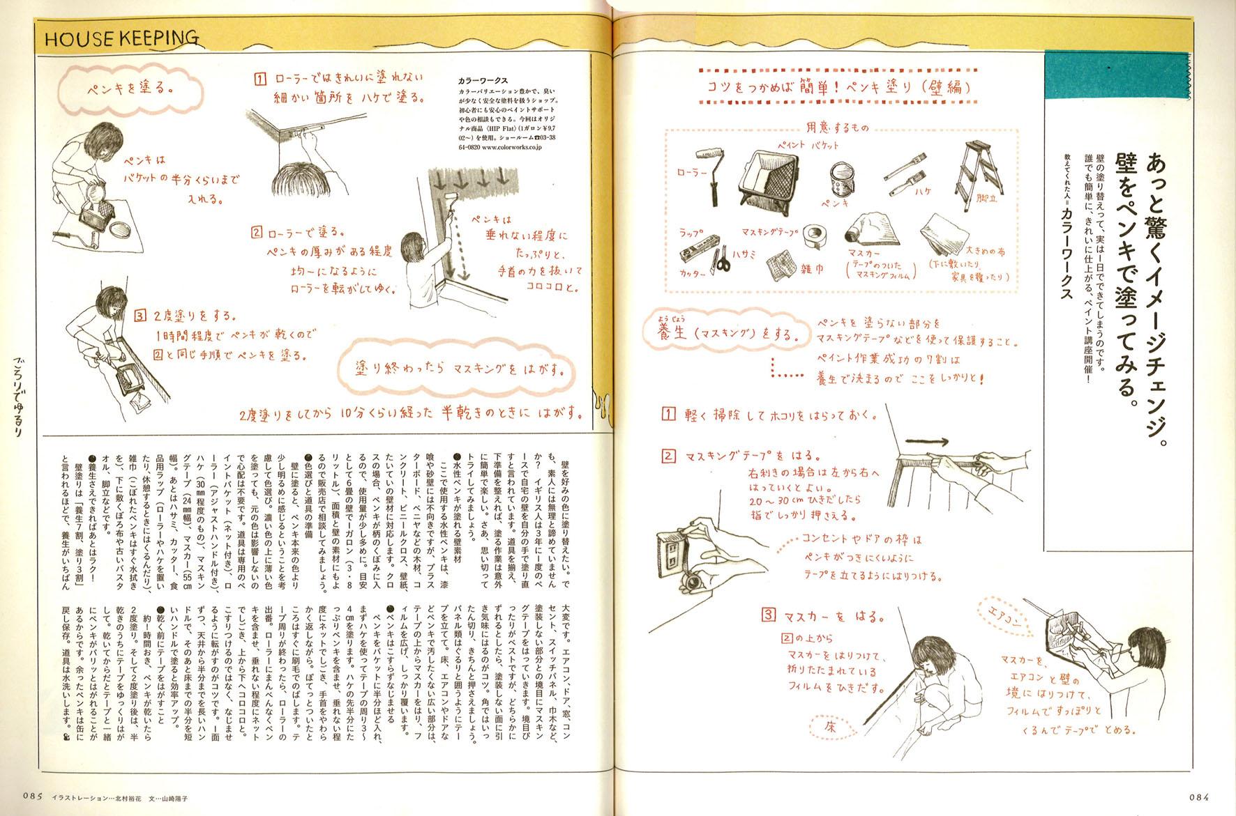http://www.colorworks.co.jp/weblog/2011/11/30/kunel-2012.1-1-w.jpg
