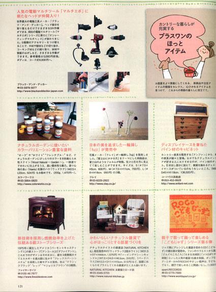 http://www.colorworks.co.jp/weblog/2013/08/10/suteki-coutry-autumn-SP20-2w.jpg