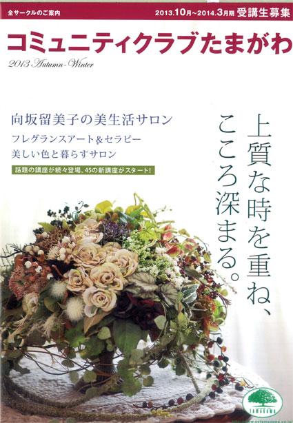 http://www.colorworks.co.jp/weblog/2013/09/07/misesu2013.10-3w.jpg