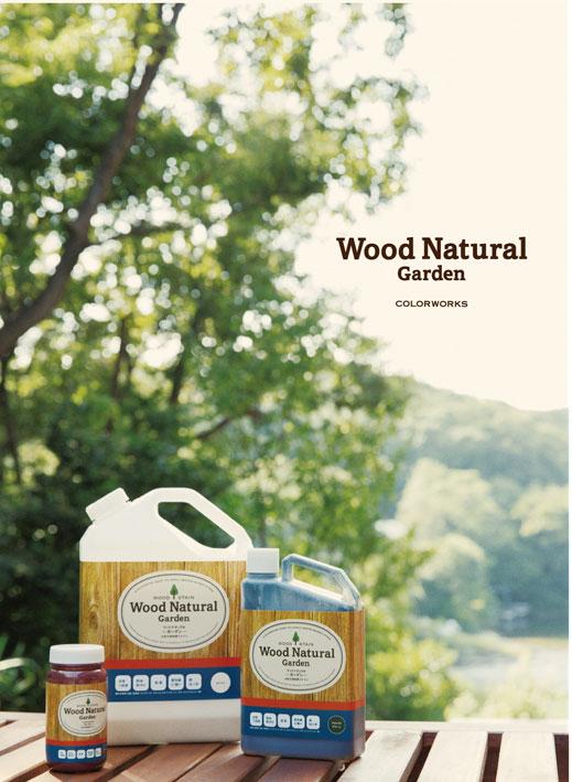http://www.colorworks.co.jp/weblog/2014/07/15/HP_for_woodnatural_newww.jpg
