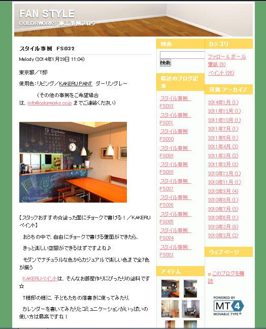 http://www.colorworks.co.jp/weblog/2014/07/19/fastylw.jpg