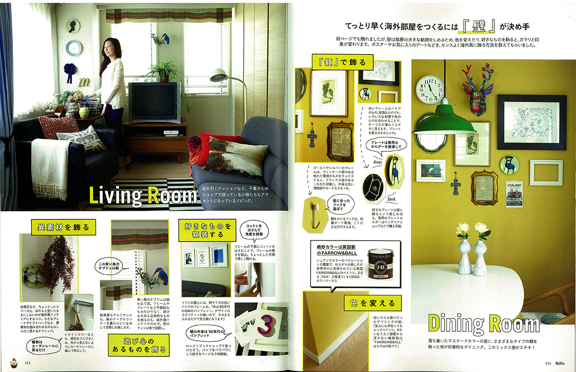 http://www.colorworks.co.jp/weblog/2014/10/03/riria_01s.jpg