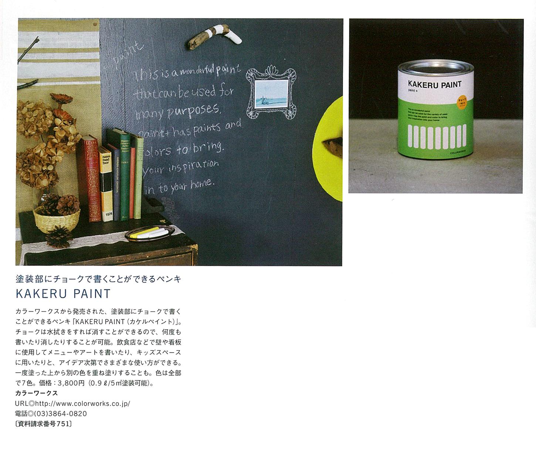 http://www.colorworks.co.jp/weblog/2014/10/29/20141028_shotenkenchiku_01.jpg