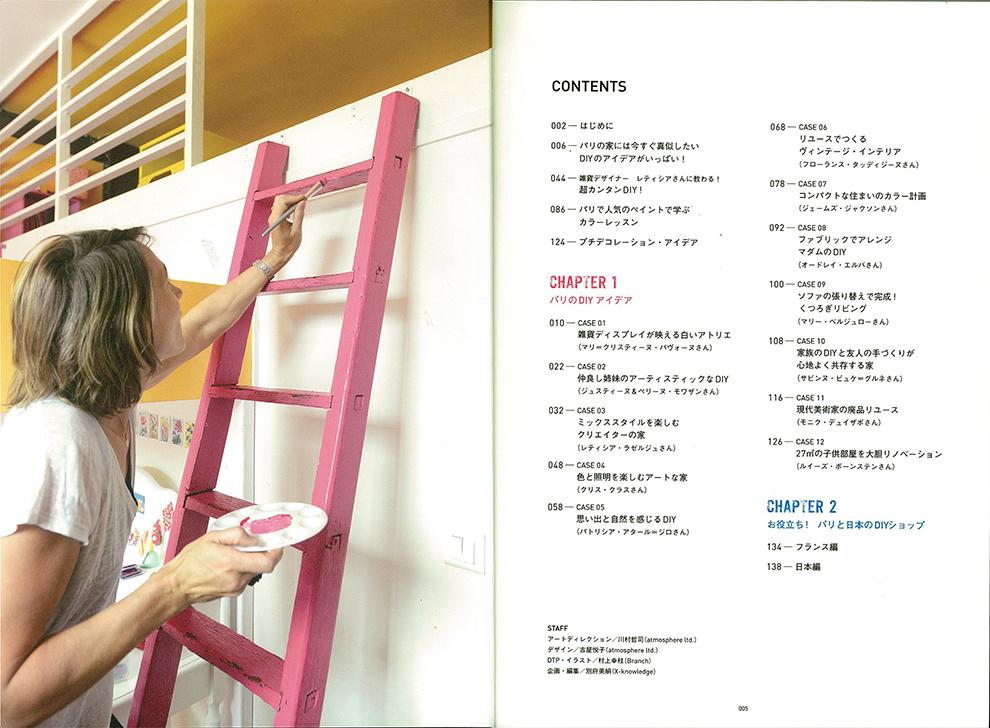 http://www.colorworks.co.jp/weblog/2014/10/29/diyparis_02w.jpg