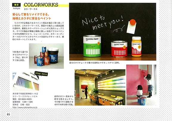 http://www.colorworks.co.jp/weblog/2014/12/17/kakkoyoku_01s.jpg