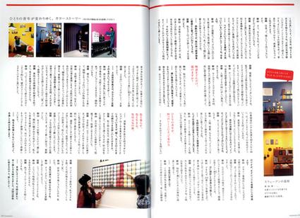 kamikesho-2010.11-3-w.jpg