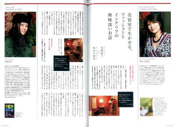 kamikesho-2010.122-3-w.jpg