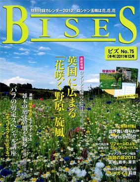bises-2011.12-h1-w.jpg