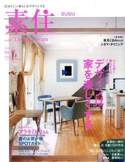 SUSU2012.04-H1-w.jpg