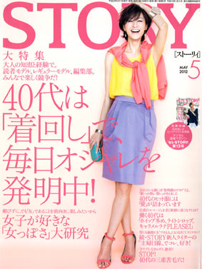 story2012.05-H1-w.jpg