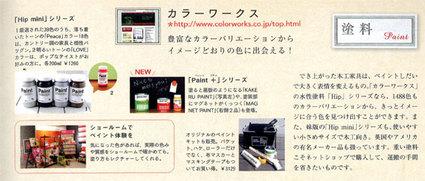 watashi-natsure-kagu73-2-w.jpg