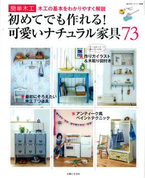 watashi-natsure-kagu73-H1-w.jpg
