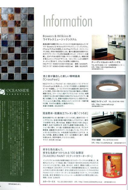 imhome2013.03-info-w.jpg