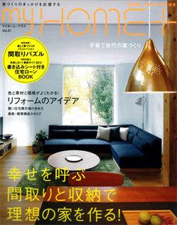 myhome+2013.01-vol31-H1w.jpg