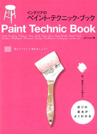 paint_technic_book-H1w.jpg