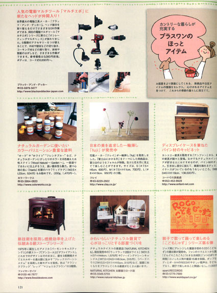 suteki-coutry-autumn-SP20-2w.jpg