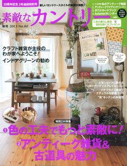 suteki-coutry-autumn-SP20-H1w.jpg