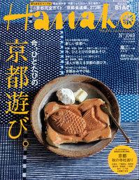 hanako-20130926-H1w.jpg