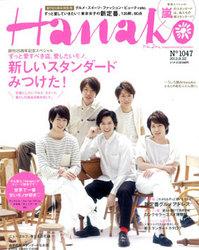 hanako20130822-h1w.jpg