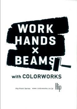 wh-beams-logo.jpg