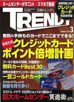 NIKKEI-TRENDY_March2014-H1w.jpg