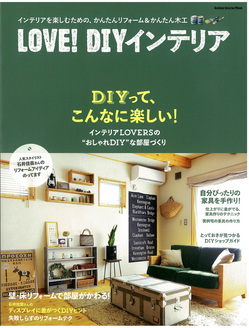 20140403loveDIY_top_w.jpg