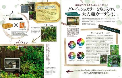 20141016_gardengarden01s.jpg