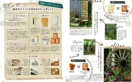 20141016_gardengarden02s.jpg