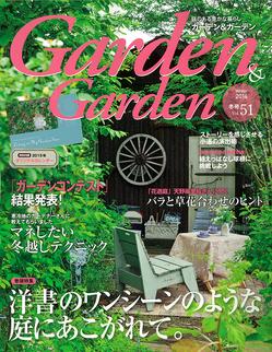 20141016_gardengarden_top_s.jpg