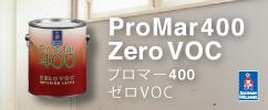 promar400_220