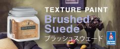 brush_0220