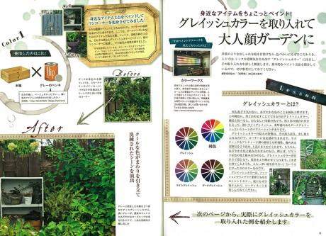 garden_01s