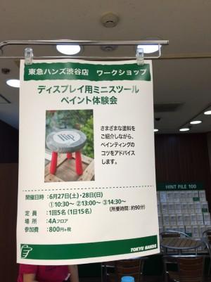 info-shibuya
