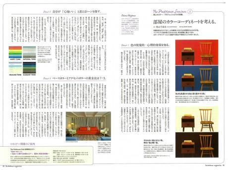 theparkhousemagazine_01_s