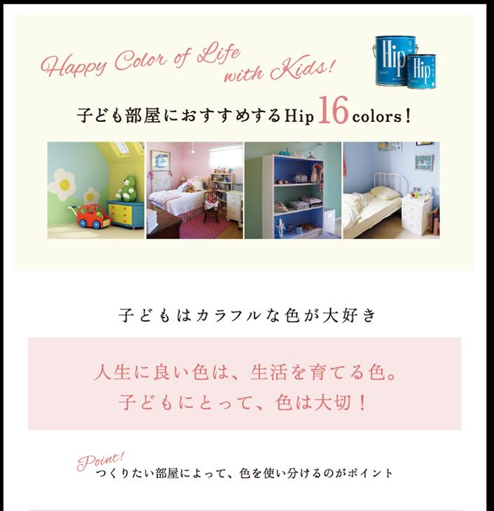 子ども部屋におすすめするHip16colors