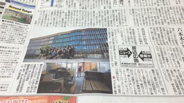 朝日ニュースペーパー