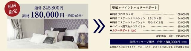 F&B18万円限定カタログ