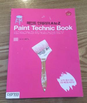 paint-tec-b00k-koria
