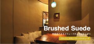 brushedsuede