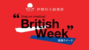 britishweek