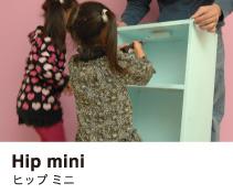 小物を塗るのにおすすめ。Hip mini
