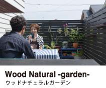 木部用保護塗料WoodNatural-Garden-