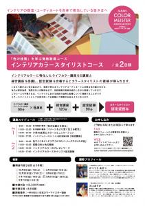 日本カラーマイスター協会、インテリアカラースタイリスト集中講座