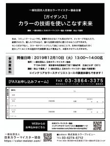 日本カラーマイスター協会、無料ガイダンス