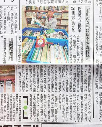 絵本ラリー_新聞記事