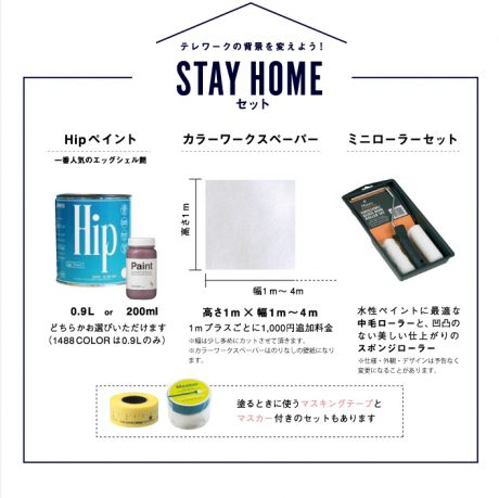 stayhome_set