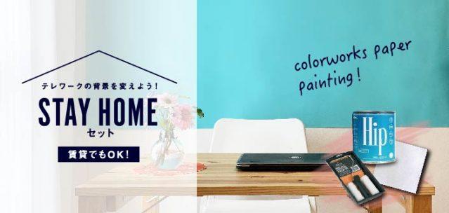 stayhome_set_colorworks