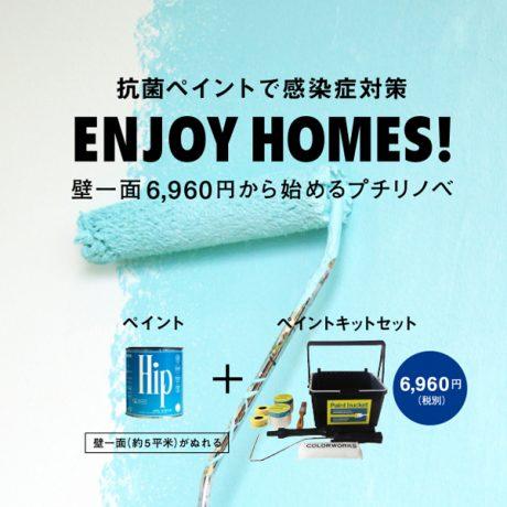 ENJOY HOMES!スターターキット