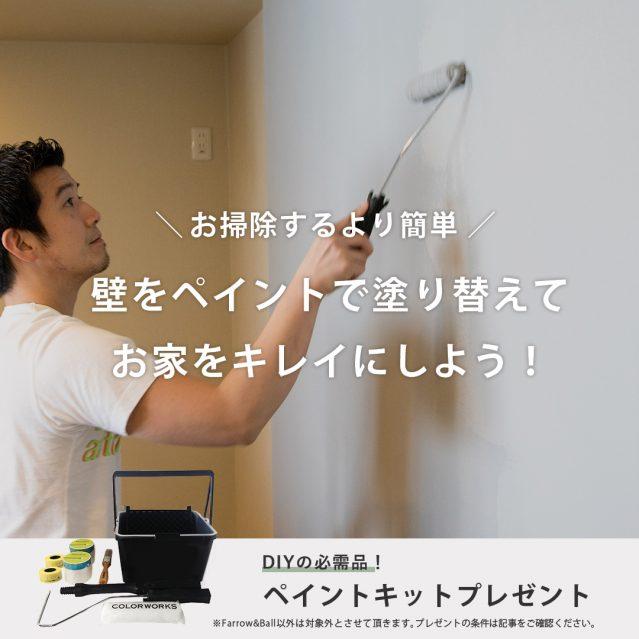 壁をペイントで塗り替えてお家をきれいにしようキャンペーン